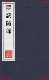 【复印件】梦谈随录二卷全-(清)厉秀芳著-屑玉丛谈初集-民国石印本