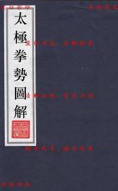【复印件】太极拳势图解-(民)许靇厚著-民国体育研究社刊本