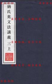 【复印件】纳氏英文法讲义(三上册)-(民)赵灼编-民国群益书社铅印本