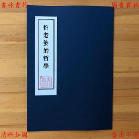 【复印件】怕老婆的哲学-(民)李宗吾著-民国成都晨钟书局刊本