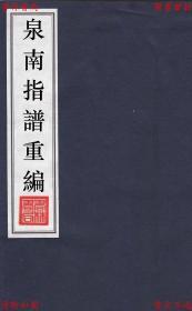 【复印件】泉南指谱重编-林鸿-民国十年上海文瑞楼书庄石印本