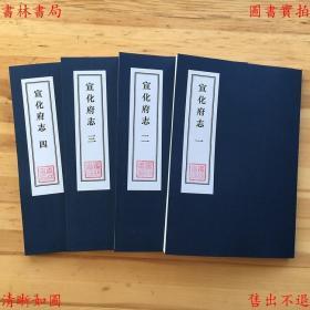 【复印件】宣化府志-(清)吴廷华修-清乾隆刻本缩印本