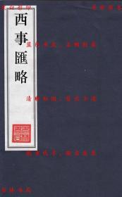 【复印件】西事汇略-(民国)迤西陆防各军总司令部编-民国铅印本
