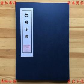 【复印件】鲁班全书(符咒法术)-方灵灵-排印本