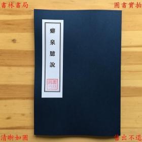 【复印件】癖泉臆说六卷全-高焕文撰-高氏泉寿山房刊本