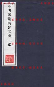 【复印件】第四届铁展会工商一览-青岛工商学会主编-1935年排印本