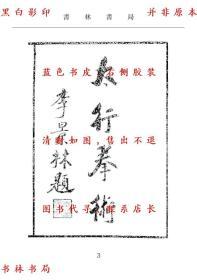 【复印件】太行拳术-朱霞天著-1930年益新书社刊本