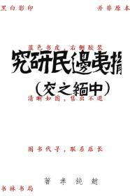 【复印件】摆夷边民研究(中缅之交)-(民)赵纯孝著-民国铅印本