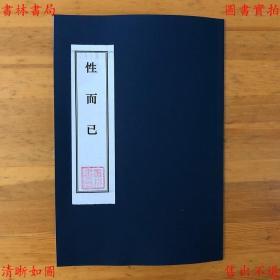 【复印件】性而已-T.M.-民国北新书局上海刊本