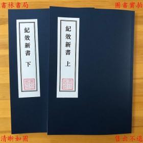 【复印件】纪效新书-戚继光-国学基本丛书-民国商务印书馆刊本