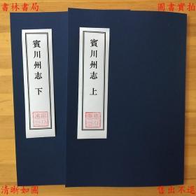 【复印件】宾川州志-(清)周钺纂修-清雍正手写本
