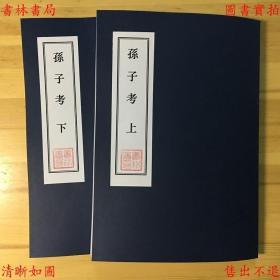 【复印件】孙子考-陆达节编-民国二十九年重庆军用图书社刊本