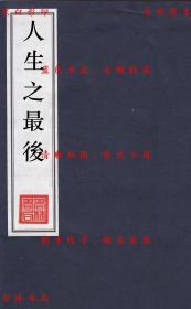 【复印件】人生之最后-(民)弘一著-民国佛学书局刊本