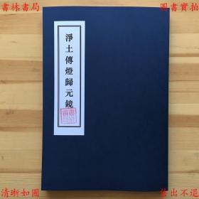 【复印件】净土传灯归元镜-(清)释智达著-清扬州藏经院刻本