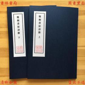 【复印件】双桐书屋诗剩七卷四册合装为两册-(清)李应萃撰-清刻本