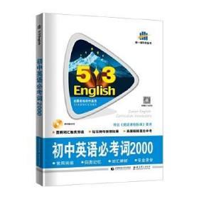 曲一线 中考英语 初中英语必考词2000 53英语词汇系列图书 2022版五三
