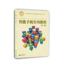 智能手机实用教程第二版 老年大学教材 上海教育出版社