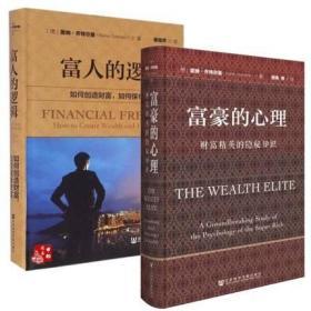 【正版现货全新】富豪的心理 财富精英的隐秘知识+富人的逻辑 套装共2册 如何创造财富 如何保有财富 社会科学文献出版社 经济学书 雷纳·齐特尔曼