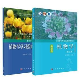 正版现货 2册 植物学(第三版)+植物学学习指南与题解 金银根编著全彩版物科学经典教材系列普通高等教育十三五规划教材