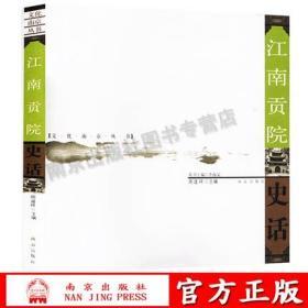 【正版现货新书】江南贡院史话——文化南京丛书