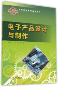 正版现货 电子产品设计与制作