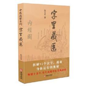 字里藏医(92个汉字教你中医养生祕诀 十周年畅销)