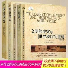 正版现货 套装5册 大国悲剧+国富国穷+谁是美国人+文化的重要作用价值观如何影响人类进步+文明的冲突与世界秩序的重建 新华出版社