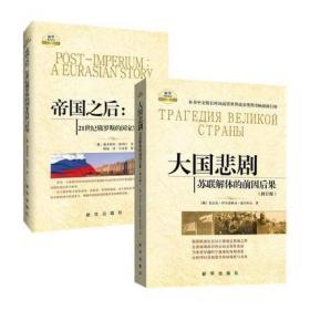 正版现货 大国悲剧:苏联解体的前因后果+帝国之后:21世纪俄罗斯的国家发展与转型 两册 国际政治与经济 新华出版社