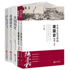 【正版现货拍下就发】美国简史+英国简史+第二次世界大战回忆录(精选本)+中华人民共和国建国史研究(全2册)