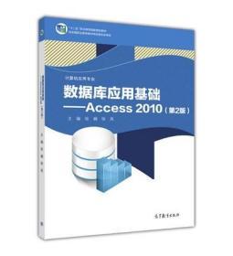 【正版现货】数据库应用基础——Access 2010(第2版) 张巍 张岚 高等教育出版社
