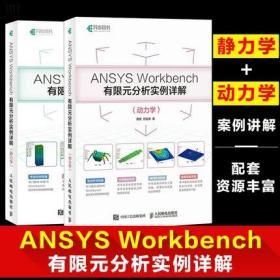 正版现货全新 ANSYS Workbench有限元分析实例详解静力学+动力学 ansys workbench视频教程 有限元方法基础教程书籍 有限元分析及应用 理论