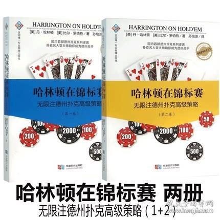 正版现货 博创德州扑克丛书2本 哈林顿在锦标赛无限注德州扑克高级策略 第一二卷 扑克名人堂大师助你成为德扑高手 成都时代出版社