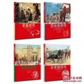 【正版现货全新】《人类的生活》四册(壮阔历史画卷, 纪录片质感读物)读库 《史前时代》、《古埃及时代》、《巴比伦时代》和《古希腊时代》