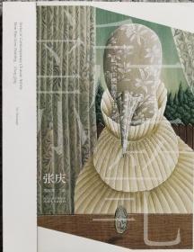 当代中国画家丛书.新工笔-张庆