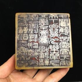 旧藏精品寿山石毛主席诗词印章D005498