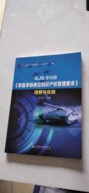 GJB9158装备承制单位知识产权管理要求理解与实施