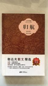 归航(精装插图典藏本)