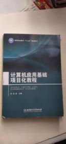 """计算机应用基础项目化教程/高等职业教育""""十三五""""规划教材"""