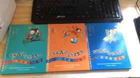写给孩子的哲学启蒙书 1 2 6  三本合售