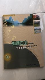 中国大百科全书普及版·如画江山:千姿百态的大地