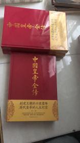 中国皇帝全传  全新塑封