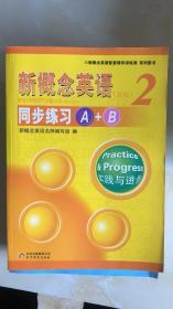 新概念英语配套辅导讲练测:新概念英语(2)·同步练习A+B(新版)