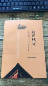 京名片丛书:初识北京