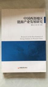 中国西部地区能源产业发展研究