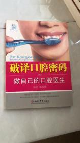 破译口腔密码:做自己的口腔医生
