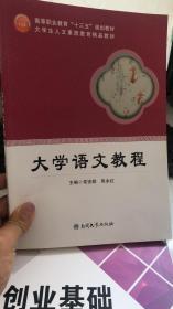 大学语文教程