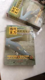 《当代主力战机发展史》(全彩版)