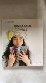 尚锦手工美好生活系列:漂亮立体的布条钩编