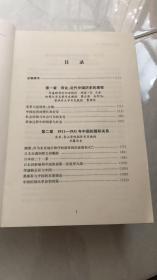 剑桥中华民国史 下册