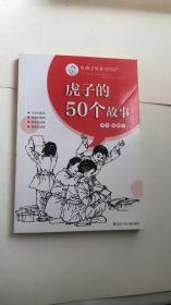 虎子的50个故事/红孩子丛书